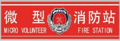 消防重点单位微型消防站建设标准-陕西微型消防