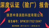 热烈庆祝陕西中泽消防顺利通过BV必维认证成功入
