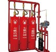 管网5.6七氟丙烷系统